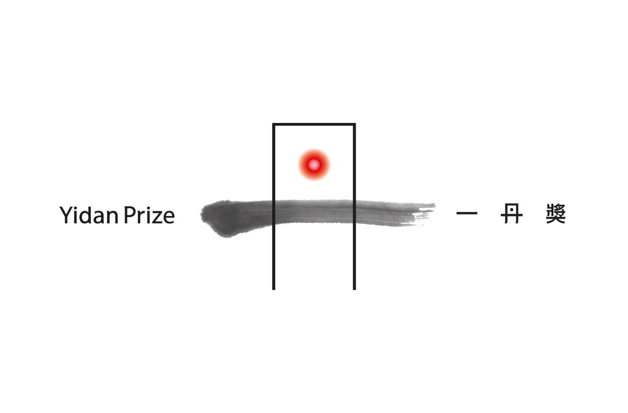 feature-block_camfed_awards_yidan-prize